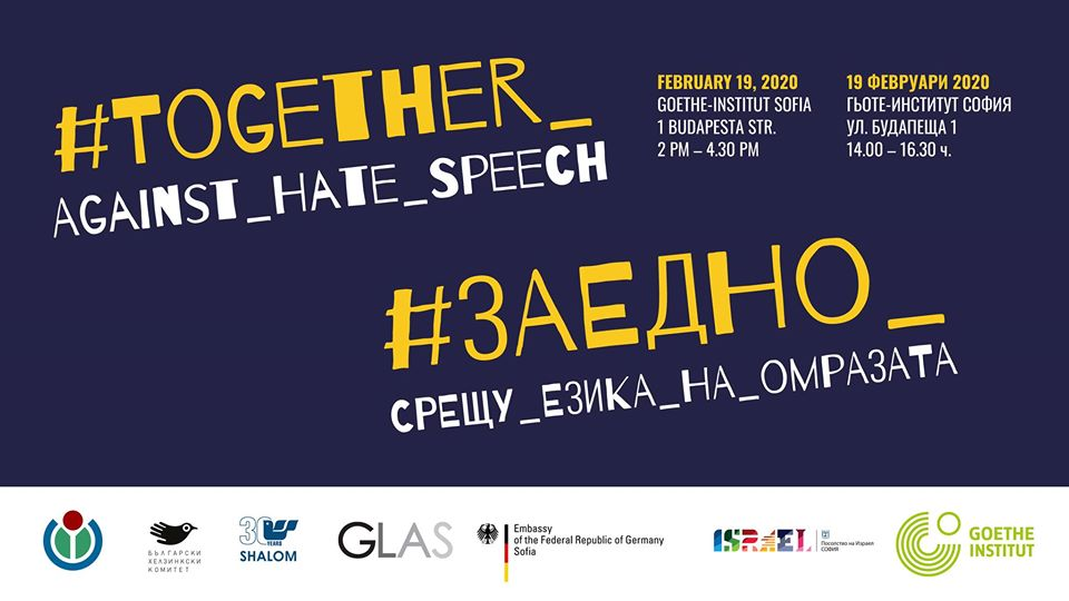 """GLAS Foundation will take part in a conference regarding """"Hate speech"""""""