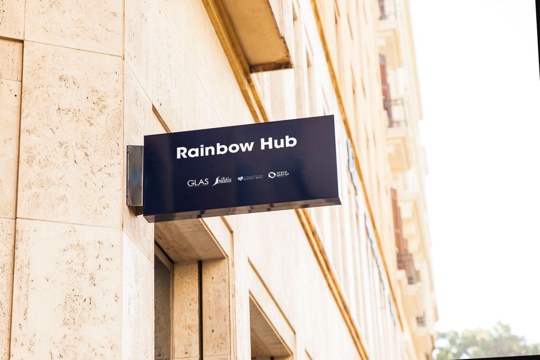 Rainbow Hub – първият ЛГБТИ общностен център в България
