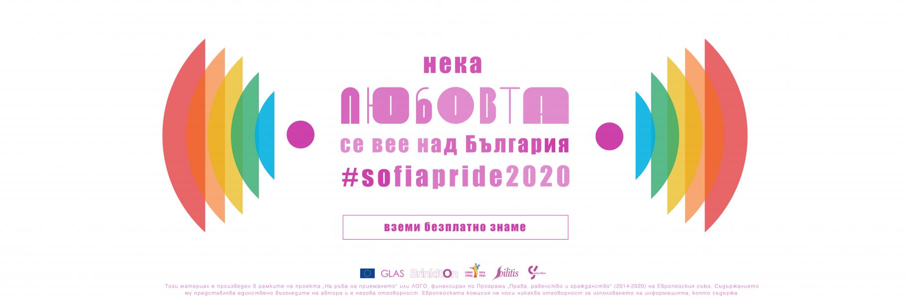 Любовта се вее над България – кампания за безплатно раздаване на знамена в цветовете на дъгата по повод София Прайд 2020