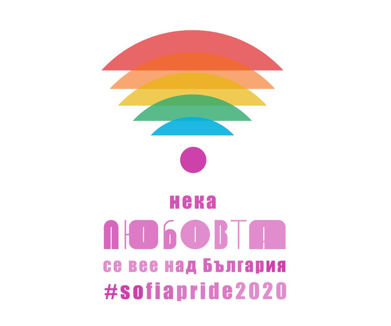 Вземи безплатно знаме от София Прайд