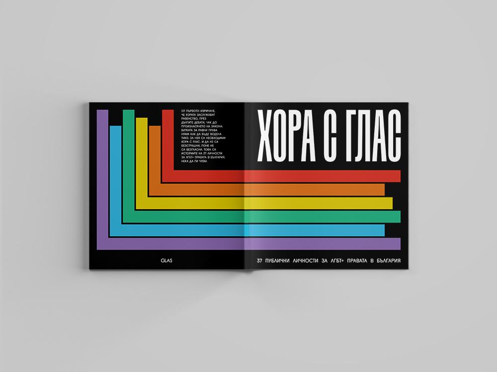 Фондация GLAS издава книга с историите на 37 публични личности, подкрепящи ЛГБТИ правата в България