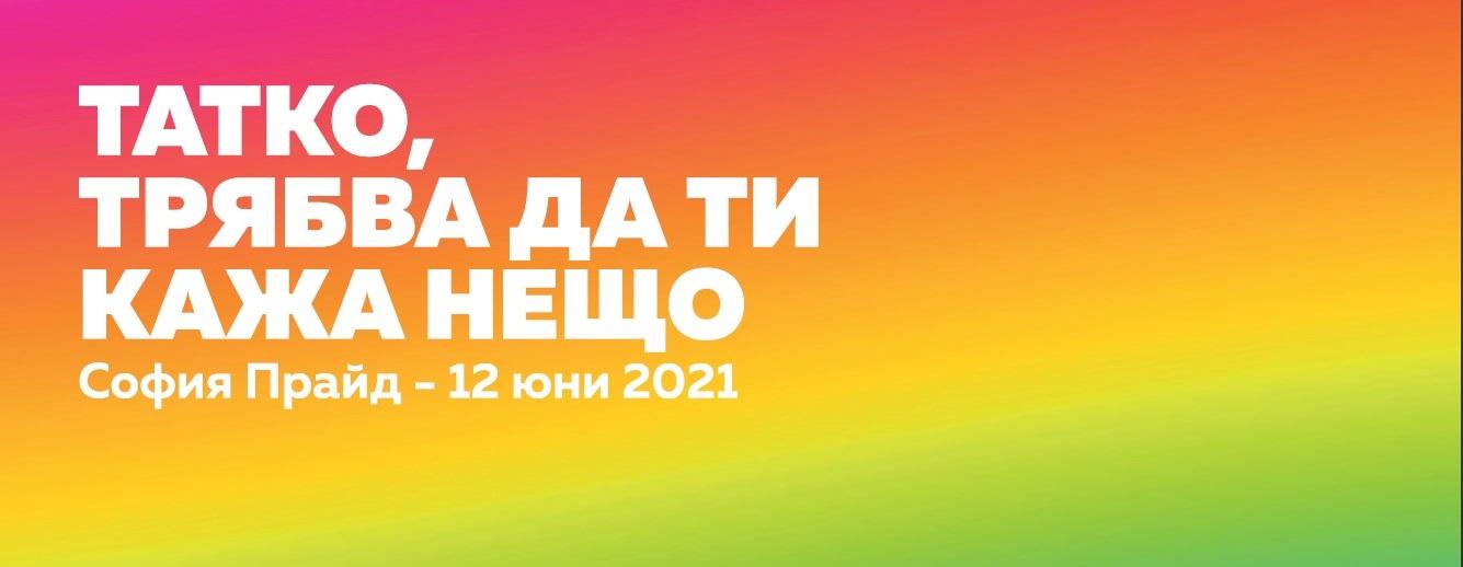 София Прайд 2021 (външна и онлайн реклама)