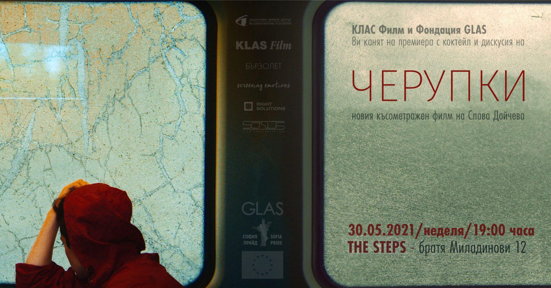 """Премиера на """"Черупки"""" – новият късометражен филм на Слава Дойчева"""